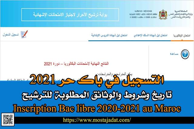 التسجيل في باك حر 2021 تاريخ وشروط والوثائق المطلوبة للترشيح Inscription bac libre 2020-2021 maroc