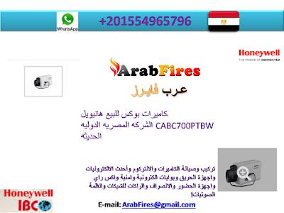 كاميرات بوكس للبيع هانيويل CABC700PTBW الشركه المصريه الدوليه الحديثه