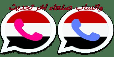 تحميل و تنزيل واتساب صنعاء 2020 الوردي الاحمر والازرق اخر تحديث ضد الحظر sanaaapp2