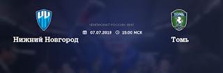 Нижний Новгород – Томь  смотреть онлайн бесплатно 7 июля 2019 прямая трансляция в 15:00 МСК.