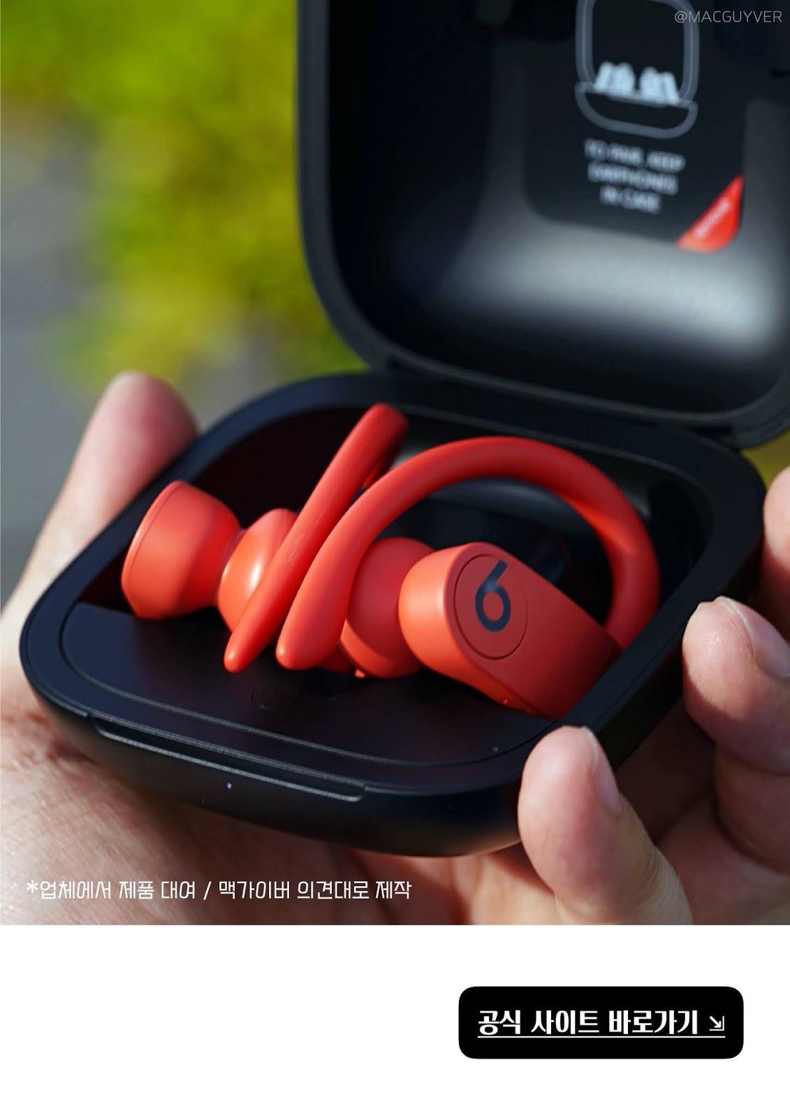 https://www.beatsbydre.com/kr/earphones/powerbeats-pro
