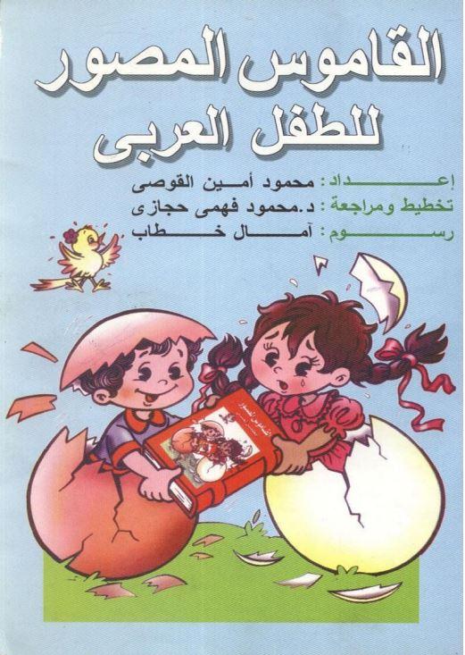 كتاب القاموس العربي