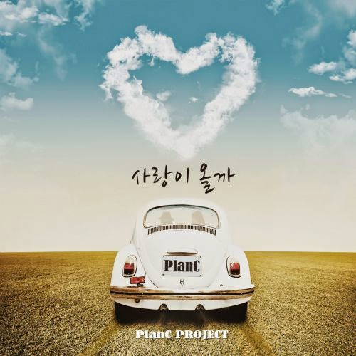 [Single] PlanC – 사랑이 올까