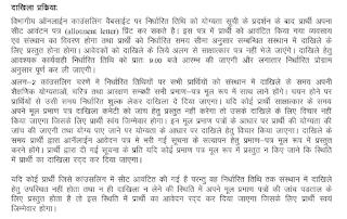 Haryana ITI Admission Process