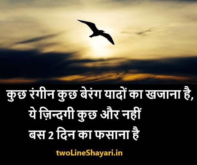 Life quotes in hindi images shayari download, Life quotes in hindi images download, Happy Life quotes hindi images