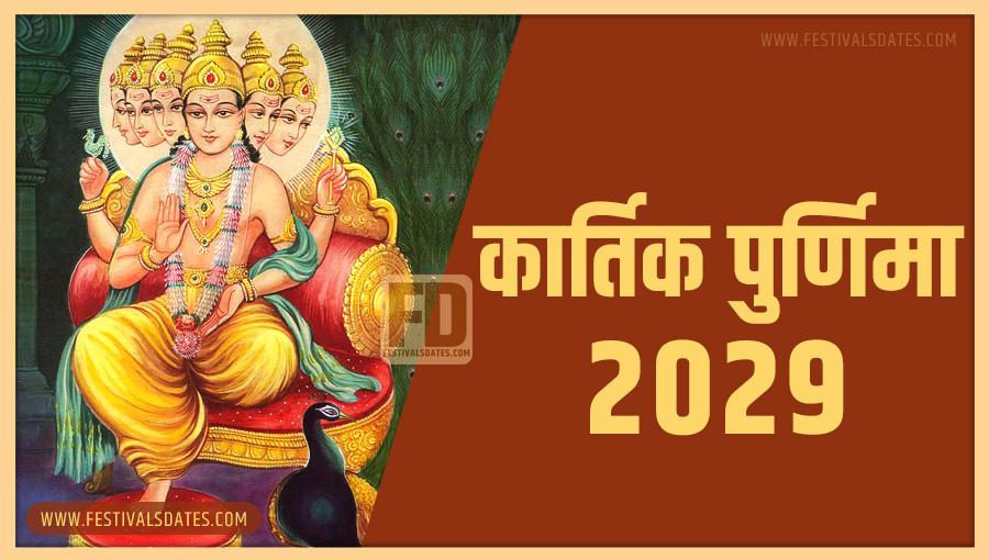 2029 कार्तिक पूर्णिमा तारीख व समय भारतीय समय अनुसार