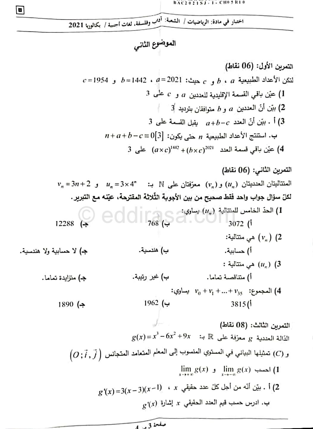موضوع الرياضيات بكالوريا 2021 آداب وفلسفة - لغات اجنبية