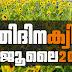 Kerala PSC | 01 Jul 2021 | Online LD Clerk Exam Preparation - Quiz-49