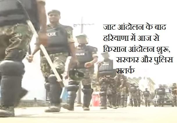 जाट आंदोलन के बाद हरियाणा में अब किसान आंदोलन, कांग्रेस और INLD पर भड़की भाजपा