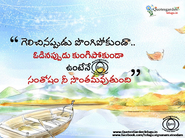 Telugu Life quotes