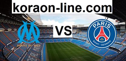 كورة اون لاين مشاهدة مباراة باريس سان جيرمان ومارسيليا بث مباشر اليوم 13-01-2021 كأس السوبر الفرنسي