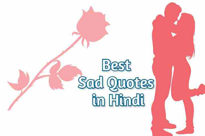 Here you will find many beautiful Sad Quotes in Hindi ,Get Free दुखद उद्धरण हिंदी में Whatsapp Status,love Sad Shayari,sad Shayari in Hindi.