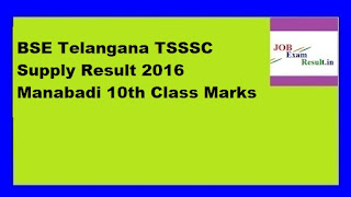 BSE Telangana TSSSC Supply Result 2016 Manabadi 10th Class Marks