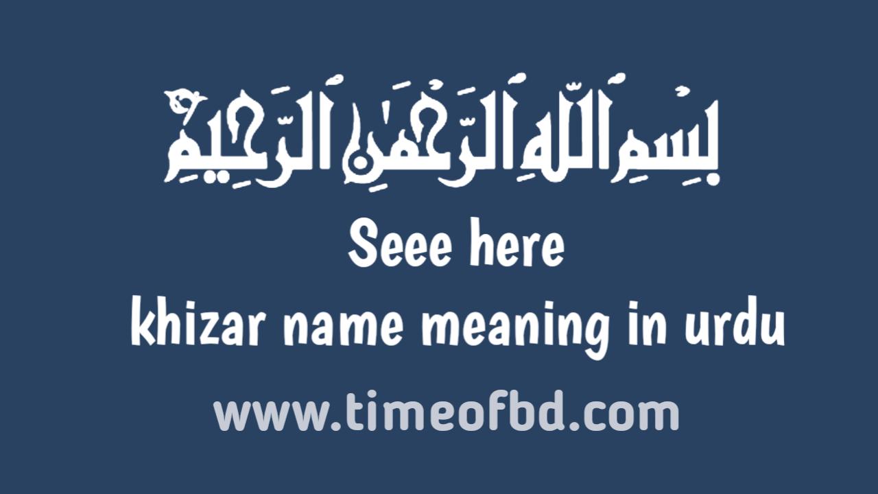 Khizar name meaning in urdu, خضر نام کا مطلب اردو میں ہے