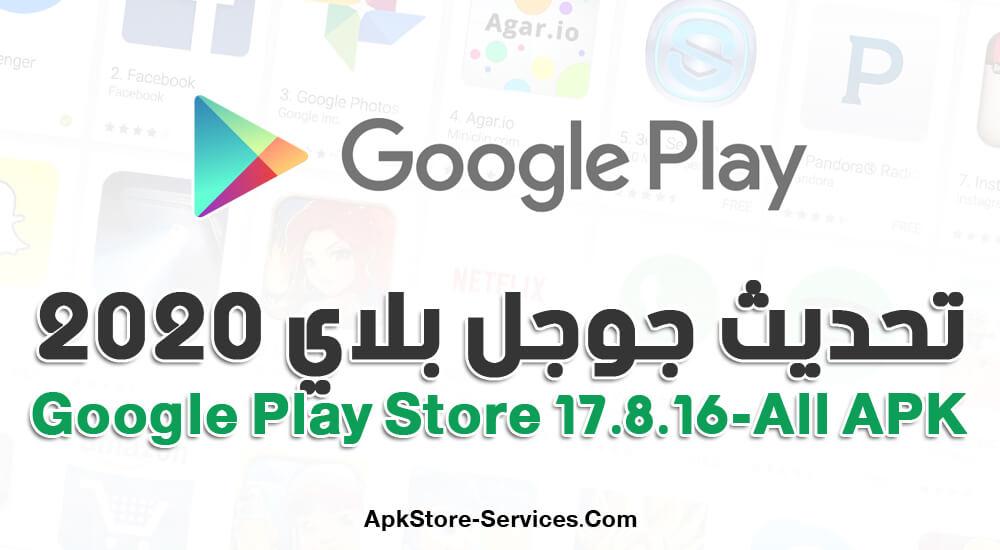 تنزيل تحديث متجر بلاي 2020 - Google Play Store 17.8.16 اخر إصدار
