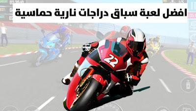 تحميل لعبة Real Bike Racing افضل لعبة سباق دراجات نارية