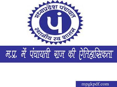 मध्यप्रदेश  पंचायती राज विकास की ऐतिहासिकता MP Panchyati Raj Ka Vikas