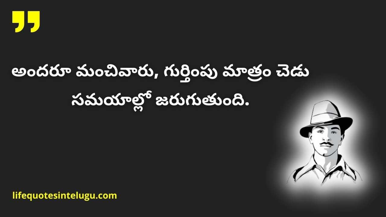 అందరూ మంచివారు, గుర్తింపు మాత్రం చెడు సమయాల్లో జరుగుతుంది-భగత్ సింగ్