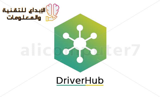 برنامج DriverHub لتحميل تعريفات الكمبيوتر الناقصه