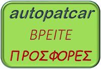 http://autopatcar.car.gr/parts/