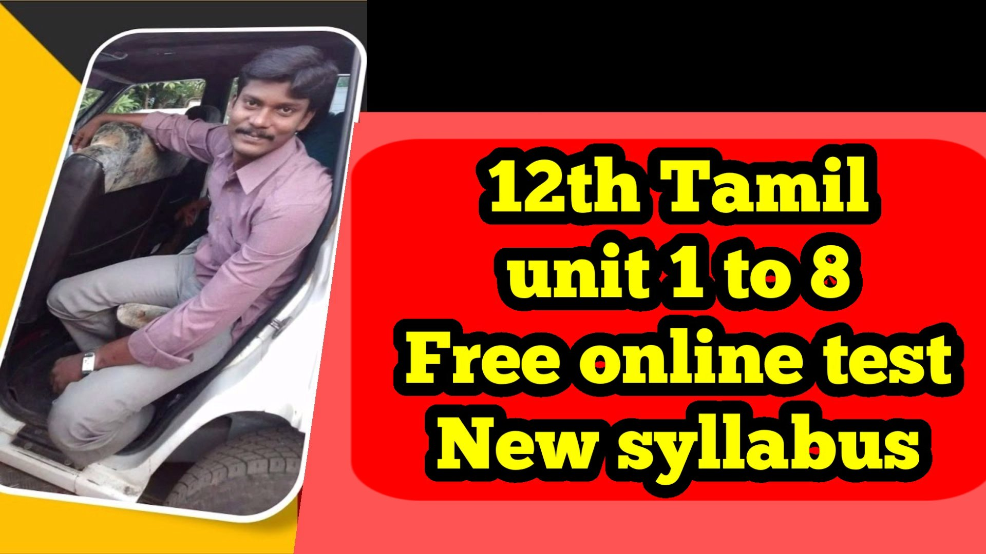 12th Tamil - One mark Questions - Free online test - New syllabus based