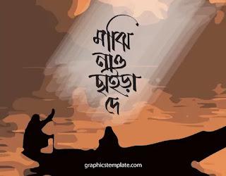 লিপিঘর থেকে ফ্রিতে বাংলা টাইপোগ্রাফি ডাউনলোড করুন এবং আপনার পছন্দমত ইডিট করে পুনরায় ব্যবহার করুন। bangla typography mobile app