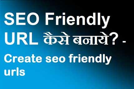 SEO Friendly URL कैसे बनाये? | Create seo friendly urls