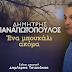 """Δημήτρης Παναγιωτόπουλος - """"Ένα Μπουκάλι Ακόμα''"""
