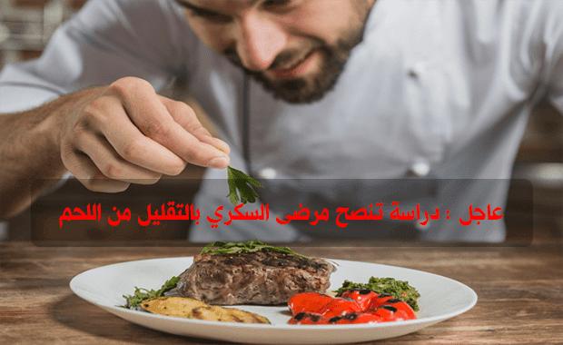 عاجل : دراسة تنصح مرضى السكري بالتقليل من اللحم
