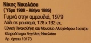 το έργο Γυμνά στην Αμμουδιά του Νίκου Νικολάου στην Εθνική Πινακοθήκη