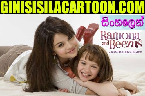 Sinhala Dubbed - Ramona and Beezus