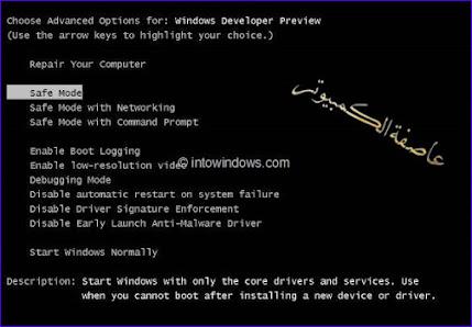 تشغيل ويندوز في الوضع الامن قبل اقلاع النظام.
