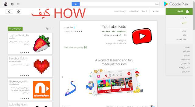 إيقاف التعليقات على فيديوهات الصغار عبر يوتيوب لحمايتهم