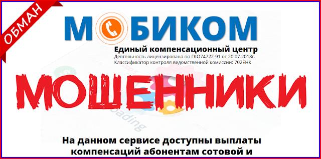 """[Лохотрон] МОБИКОМ """"Единый компенсационный центр"""" moscet.site Отзывы, развод!"""