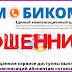 """[Лохотрон] moscet.site Отзывы, развод! МОБИКОМ """"Единый компенсационный центр"""""""