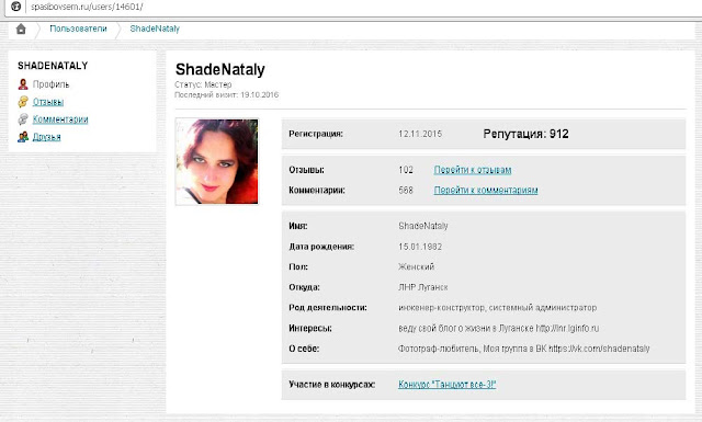 shadeNataly на spasibovsem.ru