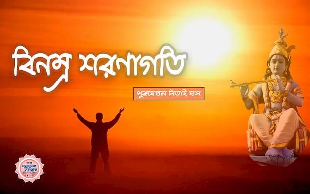 surrender-to-krishna