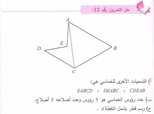 حل تمرين 12 صفحة 159 رياضيات للسنة الأولى متوسط الجيل الثاني