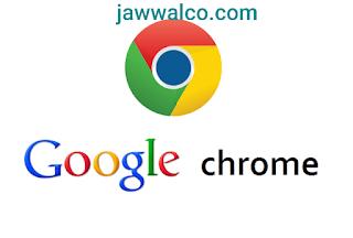 تحميل متصفح جوجل كروم Google Chrome آخر إصدار برابط مباشر من متجر جوجل بلاي Download the latest version of Google Chrome, with a direct link, from the Google Play Store