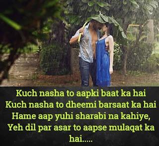 barish shayari in hindi language