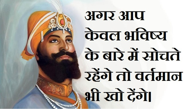 Guru Gobind Singh Jayanti Best Quotes