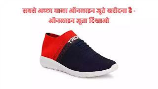 क्या आपको ऑनलाइन जूते मंगवाने हैं | जूते ऑनलाइन मंगवाना है तो यहाँ से मंगवाएं 2021 में