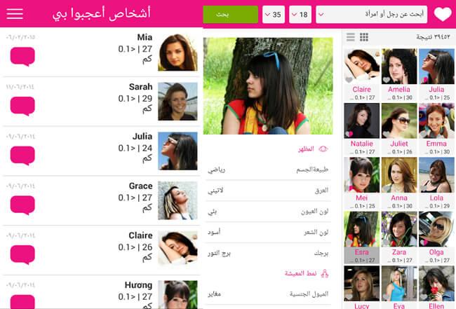 أنضم الى أكبر تجمع عربي للدردشة والشات..شات الغرام love Chat