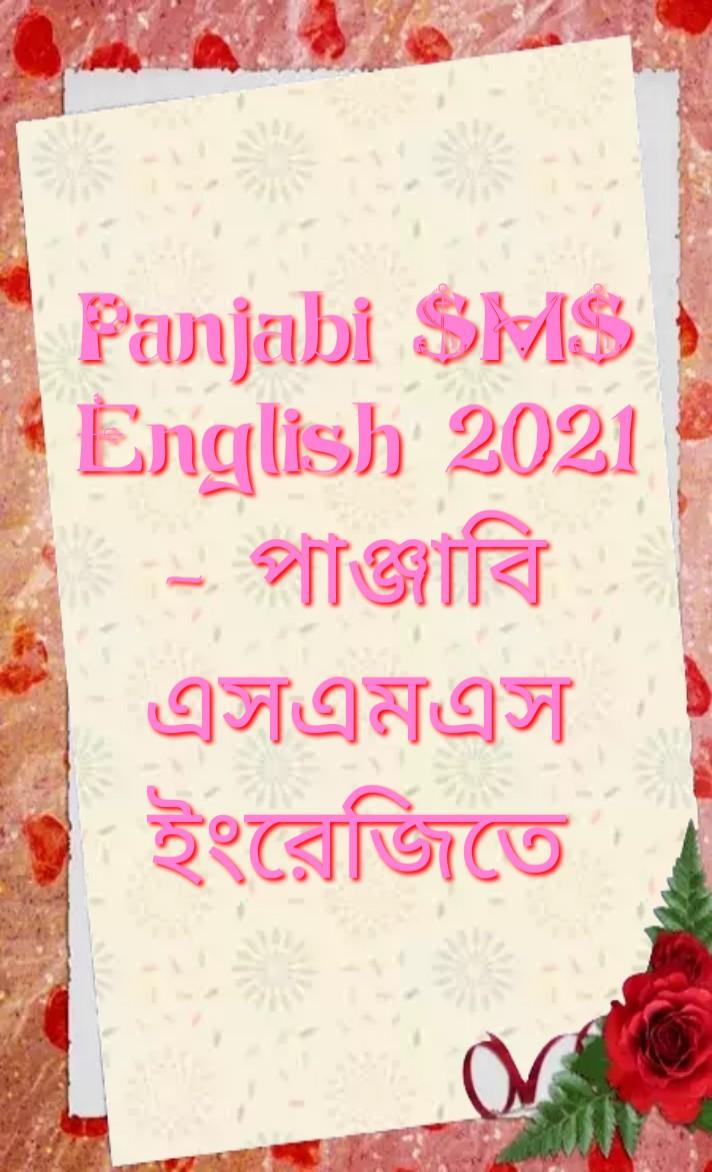 Panjabi sms in english 2021, পাঞ্জাবি অসাধারণ এসএমএস, Panjabi এসএমএস, পাঞ্জাবি এর  এসএমএস, panjabi sms, panjabi sms in english, panjabi sms in hindi, panjabi sms quotes, panjabi sms ringtone, panjabi sms in panjabi language, panjabi sms shayeri, panjabi sms status, panjabi sms status in English, panjabi sms attitude, Panjabi sms poetry, panjabi sms poetry in english, পাঞ্জাবী এসএমএস, পাঞ্জাবি এসএমএস ইংরেজিতে, পাঞ্জাবি এসএমএস হিন্দি ভাষায়, পাঞ্জাবি এসএমএস শায়েরী, পাঞ্জাবি এসএমএস পাঞ্জাবি ভাষায়, পাঞ্জাবি এসএমএস স্ট্যাটাস, পাঞ্জাবি এসএমএস স্ট্যাটাস ইংরেজিতে,