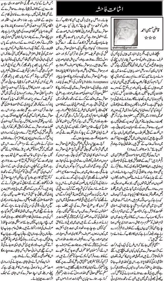 Stop The Fahashi - Urdu Article By Qazi Hussain - Urdu Islamic