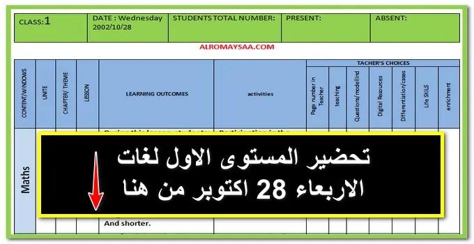 تحضير المستوى الاول لغات ليوم الاربعاء 28 اكتوبر
