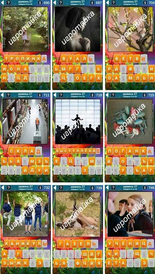555 слов тропинка, вуаль ответы на 27 уровне с картинками
