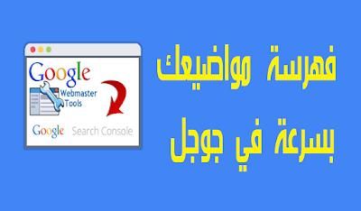 فهرسة مواضيع موقعك بسرعة في جوجل