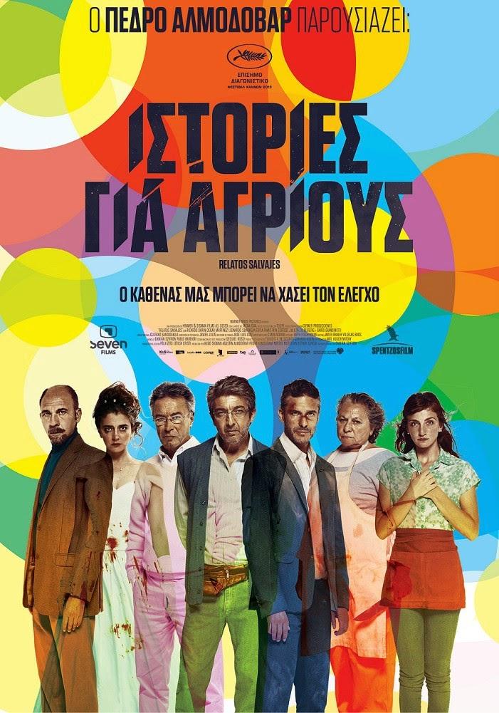 Relatos Salvajes / Wild Tales (2014) Brrip ταινιες online seires oipeirates greek subs