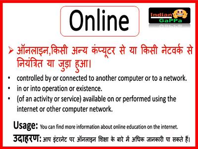 Online-Meaning In-Hindi,ऑनलाइन-को-हिंदी-में-क्या-कहते-हैं,Online-Ko-Hindi-Me-Kya-Kahte-Hai,online-ka-hindi-kya-hota-hai,online-को-हिंदी-में क्या-कहते-हैं,Online-Hindi-Meaning,online-ka-hindi-meaning-kya-hai